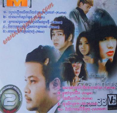 M VCD VOL 33 | Yang Na Kor Sne Oun (Piseth)