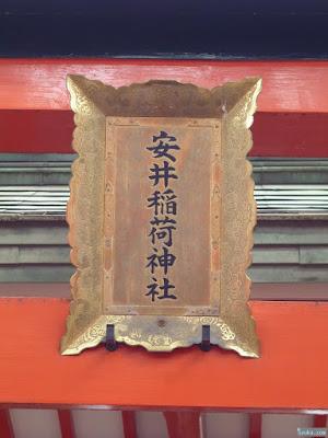 安井稲荷神社扁額