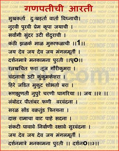 ganesh aarti marathi श्री गणपतीची आरती font