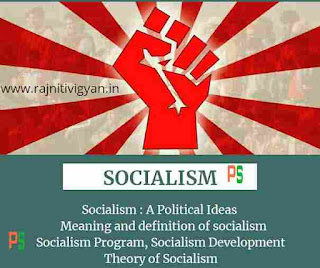 समाजवाद : एक राजनीतिक विचारधारा
