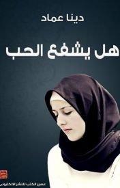 رواية هل يشفع الحب كاملة pdf - دينا عماد