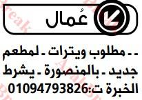 وظائف خاليه وسيط الدلتا يوم الجمعة - موقع عرب بريك