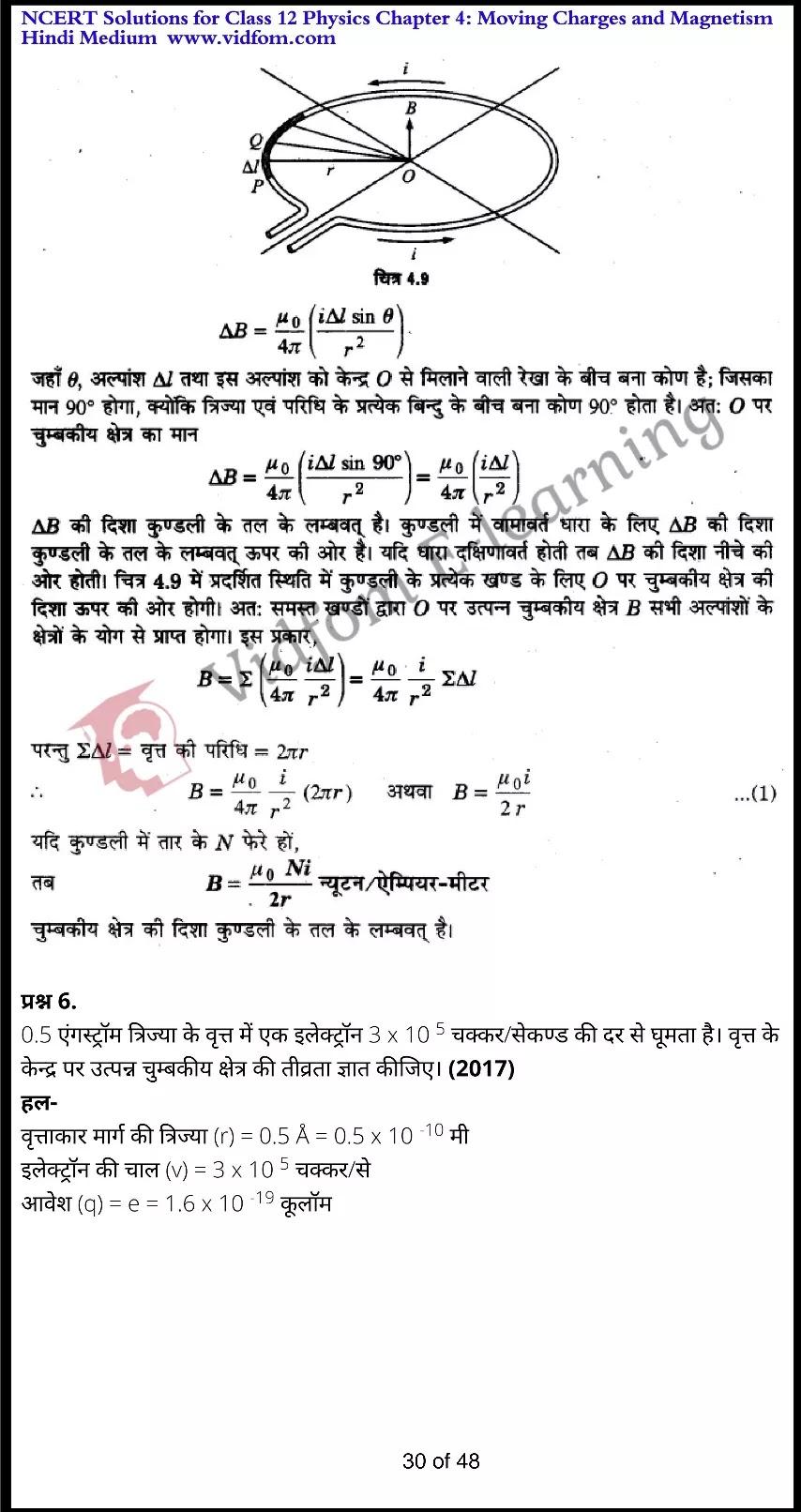 class 12 physics chapter 4 light hindi medium 30