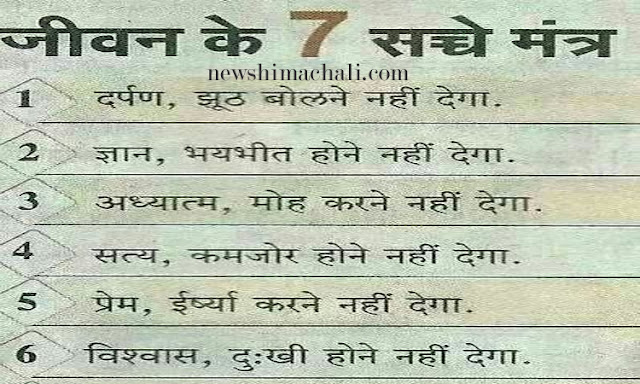 जीवन के 7 सच्चे मंत्र! 7 True Mantras of Life