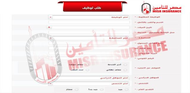 وظائف شركة مصر للتامين - رابط التقديم علي وظائف شركة مصر للتامين 2020 لجميع المؤهلات