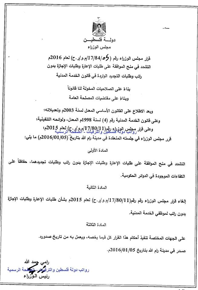 رواتب دولة فلسطين والترقيات 5 1 2016 قرارات من مجلس الوزراء طلبات الإعارة وطلبات الإجازة بدون راتب وطلبات التجديد الواردة في قانون الخدمة المدنية