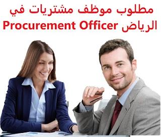 وظائف السعودية مطلوب موظف مشتريات في الرياض Procurement Officer