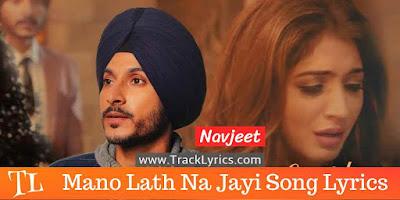 mano-lath-na-jayi-lyrics