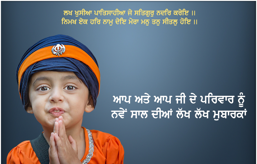 happy new year punjabi wishes messages