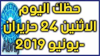 حظك اليوم الاثنين 24 حزيران-يونيو 2019