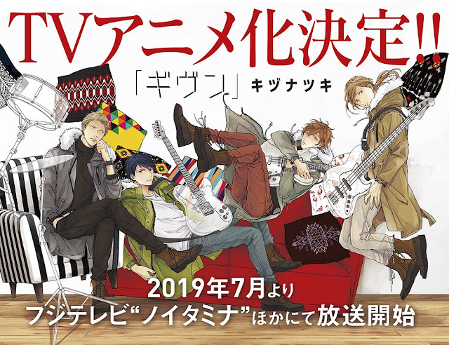 given anime announced as part of NoitaminA summer lineup