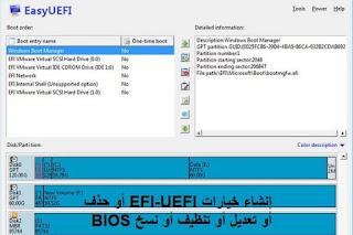 EasyUEFI 3-8 Enterprise إنشاء خيارات EFI-UEFI أو حذف أو تعديل أو تنظيف أو نسخ BIOS
