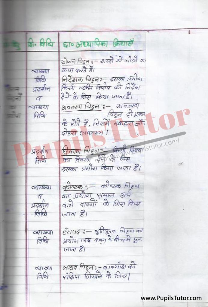 हिंदी पाठ योजना विराम चिन्ह