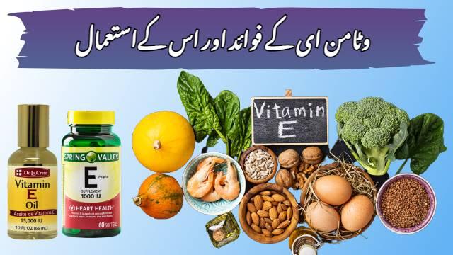 وٹامن ای کے فوائد اور اس کےاستعمال    vitamin e evion benefits in urdu