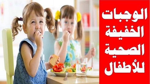 ما هي الوجبات الخفيفة  لتغذية سليمة وصحية للأطفال؟