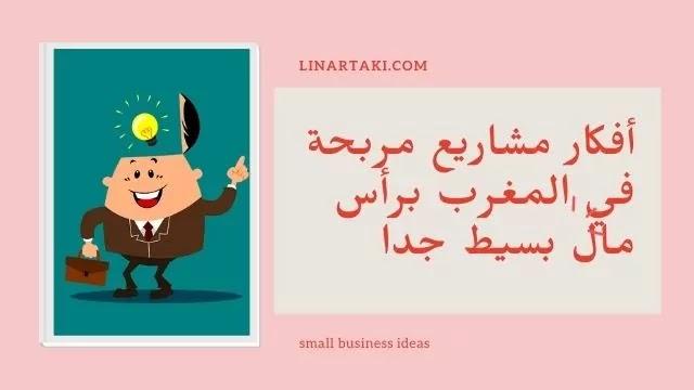 أفكار مشاريع مربحة في المغرب برأس مال بسيط جدا
