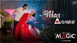 Mon Anmone Lyrics (মন আনমনে) Magic - Ankush & Oindrila