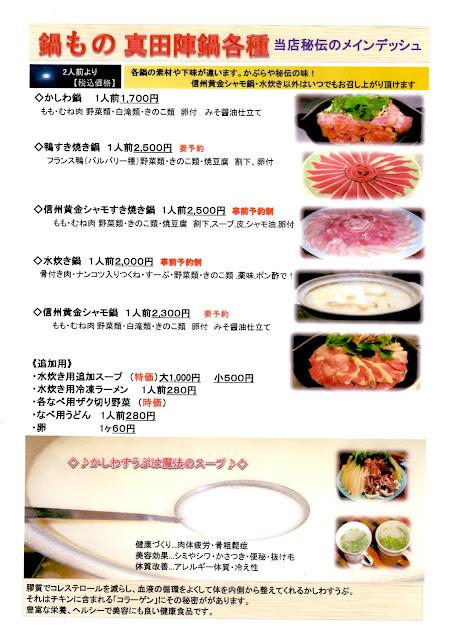 信州黄金シャモすき焼き鍋会食