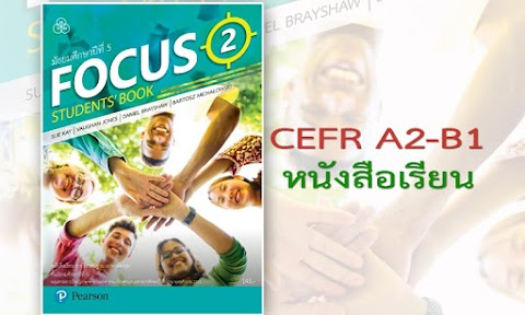 หนังสือเรียน FOCUS 2 (CEFR A2-B1)