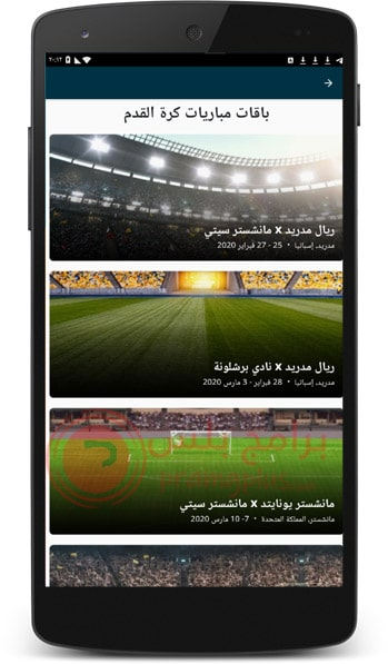 باقات كرة القدم تطبيق المسافر