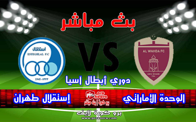 موعد مباراة الوحدة واستقلال طهران بث مباشر بتاريخ 14-09-2020 دوري أبطال آسيا