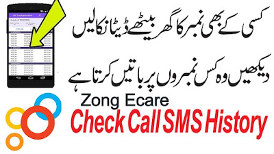 ecare zong - How to Check Zong Call, SMS, Internet History