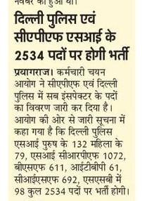 दिल्ली पुलिस एवं सीएपीएफ एसआई के 2534 पदों पर होगी भर्ती