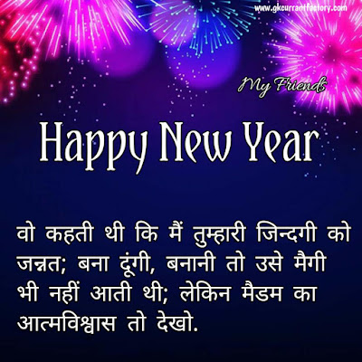 Funny Happy New Year Shayari in Hindi, Funny New Year Wishes in Hindi, Funny Happy New Year Quotes in Hindi, Happy New Year Best Funny Shayari in Hindi, Naye Saal Ki Shayari, New Year wishes in Hindi, Funny New Year Whatsapp Status