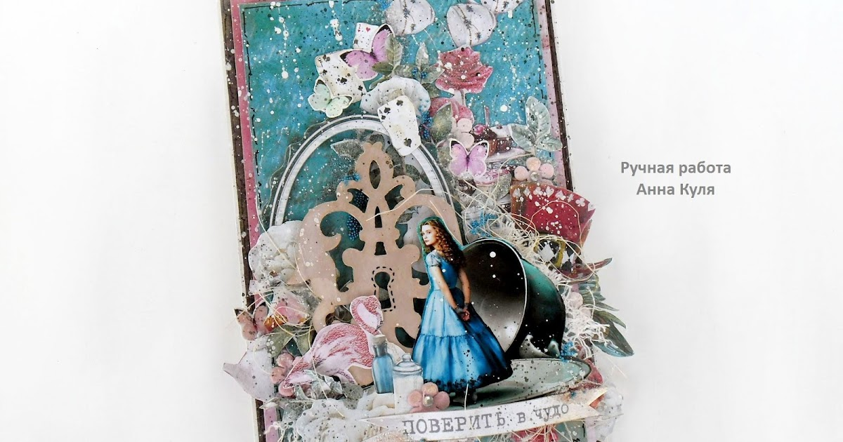 Алиса в стране чудес открытка