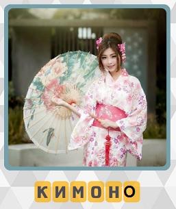 600 слов девушка с зонтиком одета в кимоно 14 уровень