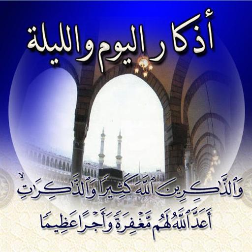 جميع,الأذكار,والادعية اليومية,للمسلم من,صحيح السنة النبوية