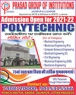 *PRASAD GROUP OF INSTITUTIONS JAUNPUR & LUCKNOW | Approved by AICTE & Affiliated to UPBTE, Lucknow | Admission Open for 2021-22 | POLYTECHNIC | स्कॉलरशिप पर एडमिशन प्राप्त करें। सीमित सीटें। (For all Category) + Electrical Engineering + Mechanical Engineering (Pro) + Computer Science & Engineering + Electrical Engineering (IC) + Civil Engineering | Mechanical Engineering (CAD) | Electronics Engineering | 75वां स्वतन्त्रता दिवस की हार्दिक शुभकामनायें | Contact us: 7408120000, 9415315566 | PUNCH-HATTIA, SADAR, JAUNPUR | 100% Placement through Virtual Interview*