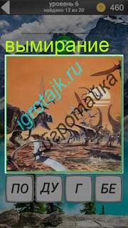 изображение вымирания динозавров 600 забавных картинок 6 уровень ответы