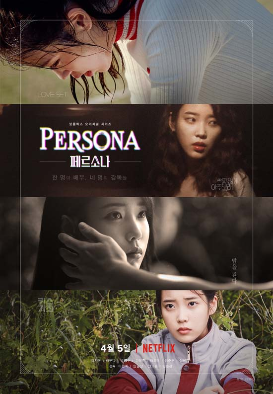 Sinopsis Persona / Pereusona / 페르소나 (2019) - Serial TV Korea