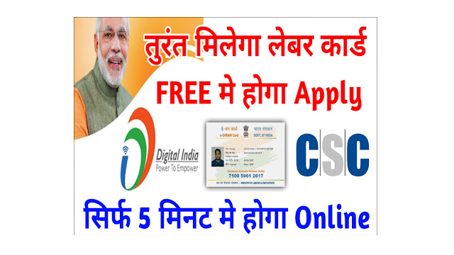 CSC New Project NDUW, CSC Launch new Service NDUW (National Database of Unorganised Workders), labour card oline apply