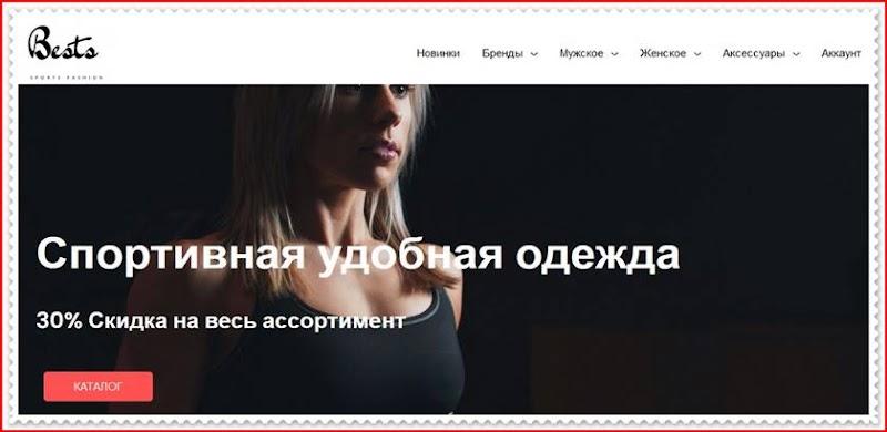 Мошеннический сайт bests.com.ua – Отзывы о магазине, развод! Фальшивый магазин