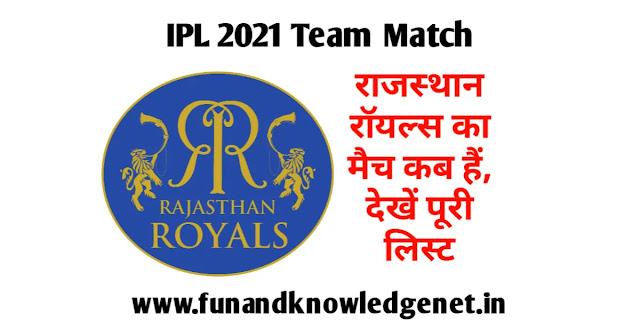 राजस्थान रॉयल्स 2021 का मैच कब है | Rajasthan Royals 2021 Ka Match Kab hai