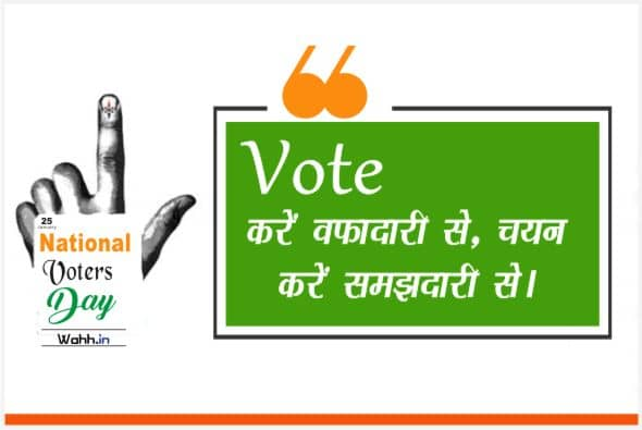 National Voters Day Thoughts Hindi