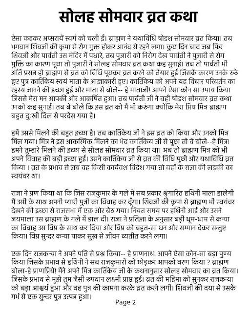 Solah (16) Somvar Vrat Katha in Hindi Part 2