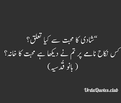 Shadi ka mohabbat sy kiya taluk kis nikah namaye par tun nay dekha hai mohabbat ka khana