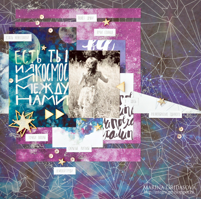 cosmos between us layout | I-Kropka DT @akonitt #layout #artelierpaper #by_marina_gridasova #ikropka #chipboard  #scrapbooking #артелье #страничка #скрапбукинг #чипборд #geoметрия