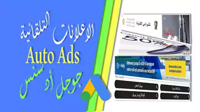 الاعلانات التلقائية Auto Ads جوجل ادسنس