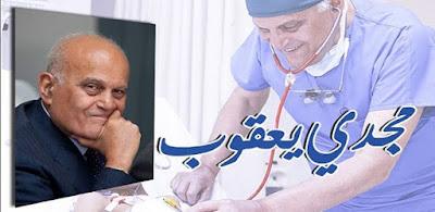 الدكتور مجدي يعقوب