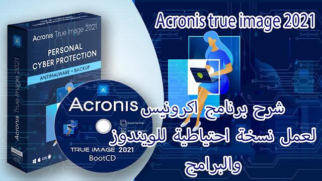 شرح برنامج اكرونيس(Acronis)2021 لعمل نسخة احتياطية للويندوز والبرامج