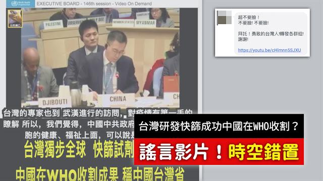 台灣 研發快篩成功 中國 WHO 收割 影片 謠言