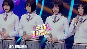 Gadis Kembar Empat ini Jadi Saingan SNH48 dan AKB48 Team SH di Qing Chun You Ni 2