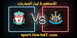 مشاهدة مباراة ليفربول ونيوكاسل يونايتد بث مباشر الاسطورة لبث المباريات بتاريخ 30-12-2020 في الدوري الانجليزي