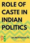जातिवाद और भारतीय राजनीति में जाति की भूमिका