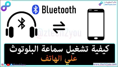 connect-wireless-bluetooth-headset-to-android-or-ios