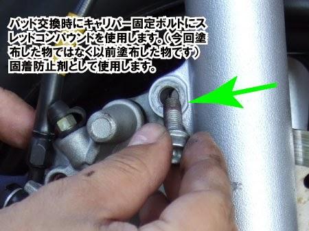 WAKO'SワコーズTHCスレッドコンパウンド使用例です。 バラしたところのねじ山には必ず塗るようにしています。 以降の作業においてカジリ防止に役立ち外せなくネジは無くなります。